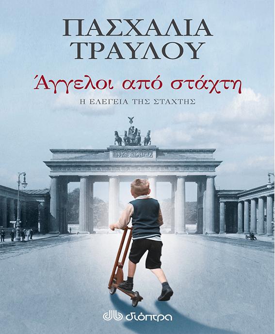 IANOS: Παρουσίαση του βιβλίου της Πασχαλίας Τραυλού, «Άγγελοι από στάχτη»