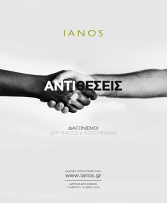 IANOS: Διαγωνισμός Διηγήματος 2019