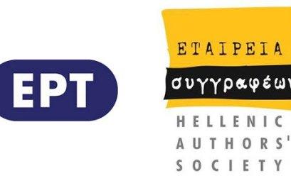Η ΕΡΤ και η Εταιρεία Συγγραφέων γιορτάζουν την Παγκόσμια Ημέρα Ποίησης