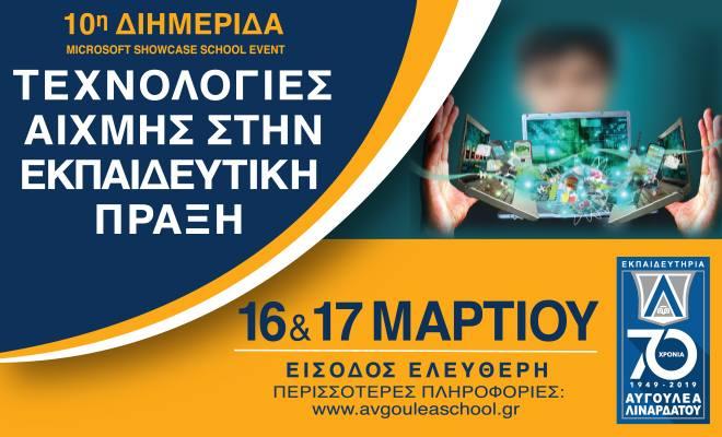 """10η Διημερίδα """"Τεχνολογίες Αιχμής στην Εκπαιδευτική Πράξη"""""""