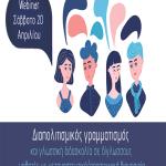 Webinar:Διαπολιτισμικός γραμματισμός και γλωσσική διδασκαλία σε δίγλωσσους μαθητές με μεταναστευτική/προσφυγική βιογραφία