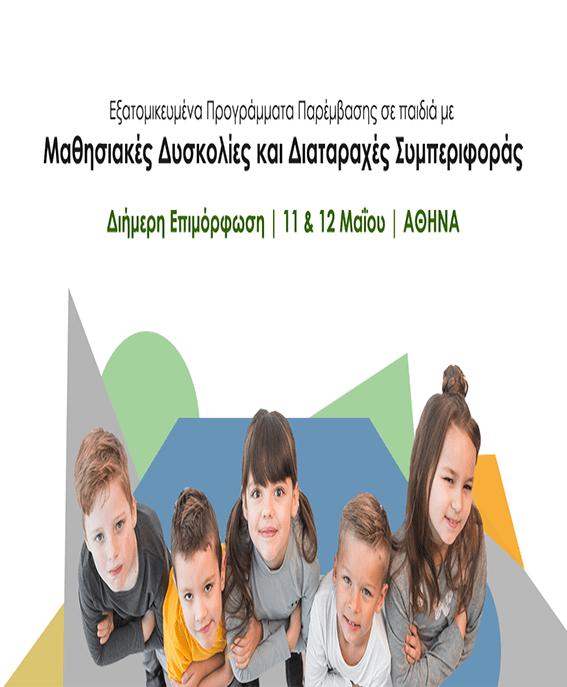 Σεμινάριο: Εξατομικευμένα Προγράμματα Παρέμβασης σε παιδιά με Μαθησιακές Δυσκολίες και Διαταραχές Συμπεριφοράς