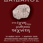 """Εγκαίνια της αρχαιολογικής περιοδικής έκθεσης """"ΔΑΙΔΑΛΟΣ. Στα ίχνη του μυθικού τεχνίτη"""""""