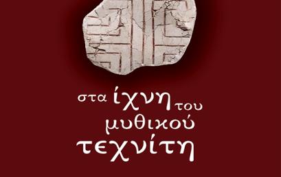 """Αρχαιολογικό Μουσείο Ηρακλείου: Δύο τελευταία Σαββατοκύριακα με δωρεάν ξεναγήσεις στην περιοδική έκθεση """"Δαίδαλος. Στα Ίχνη του Μυθικού Τεχνίτη"""""""