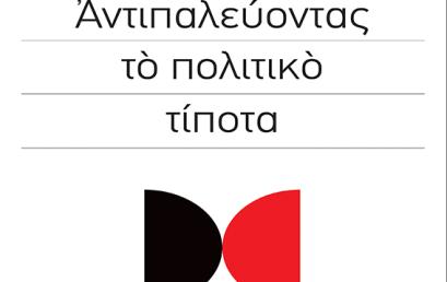 Χρήστος Γιανναράς, «Αντιπαλεύοντας το πολιτικό τίποτα