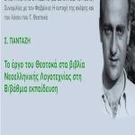 Σ. Πανταζή: Το έργο του Θεοτοκά στα βιβλία Νεοελληνικής Λογοτεχνίας στη Β/βάθμια εκπαίδευση