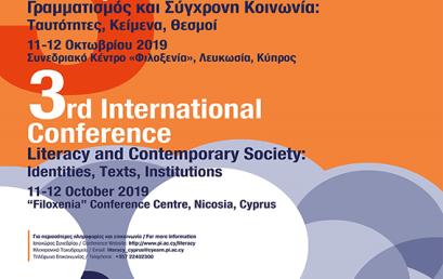 Πρόσκληση υποβολής περιλήψεων για το 3ο Διεθνές Συνέδριο: Γραμματισμός και Σύγχρονη Κοινωνία: Ταυτότητες, Κείμενα, Θεσμοί