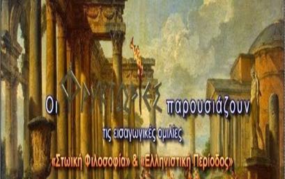 Στωική Φιλοσοφία & Ελληνιστική Περίοδος