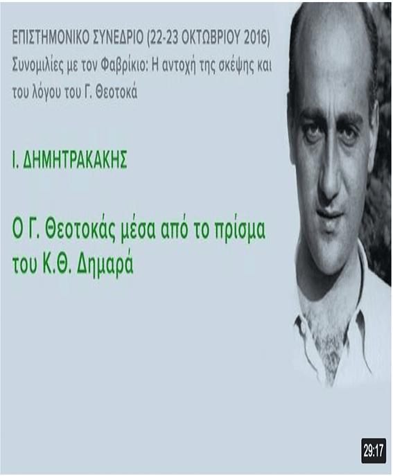 Ι. Δημητρακάκης: Ο Γ. Θεοτοκάς μέσα από το πρίσμα του Κ.Θ. Δημαρά