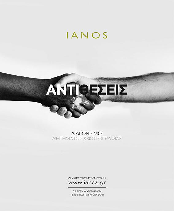 ΙΑΝΟS | Διαγωνισμός Φωτογραφίας & Διαγωνισμός Διηγήματος 2019 Θέμα: «Αντιθέσεις»
