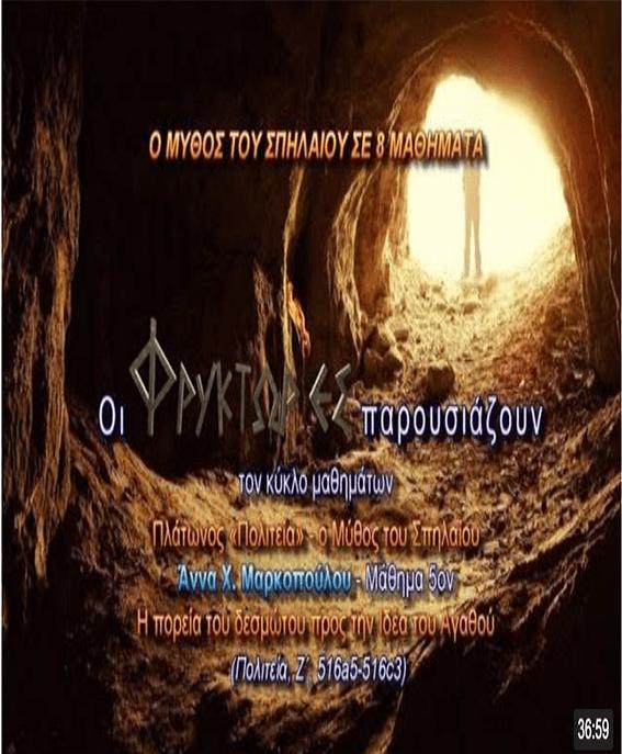 Ο Μύθος του Σπηλαίου –  Μάθημα 5ον: Η πορεία του δεσμώτου προς την Ιδέα του Αγαθού