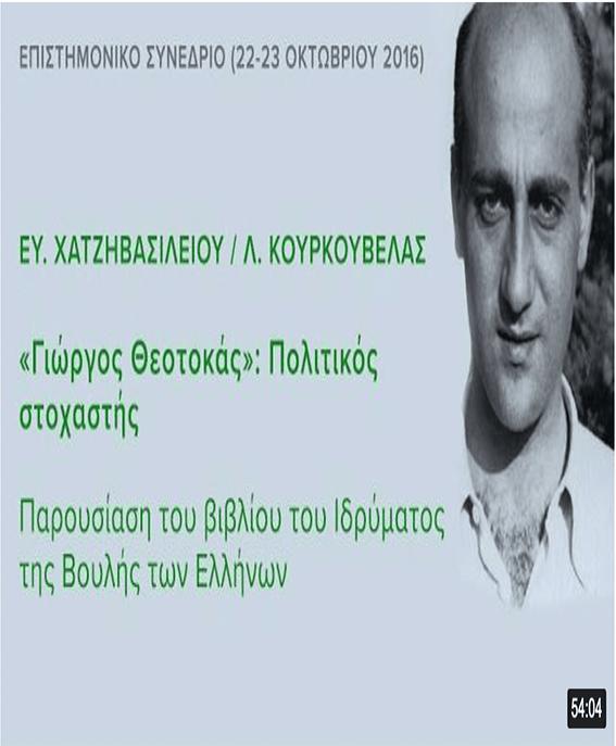 «Γιώργος Θεοτοκάς, Πολιτικός στοχαστής»: Παρουσίαση του βιβλίου του Ιδρύματος της Βουλής των Ελλήνων