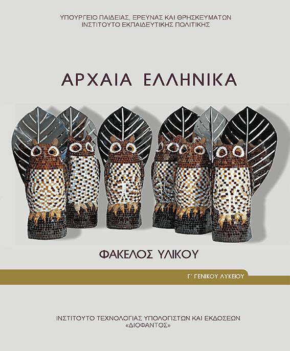 Εξεταστέα ύλη στο μάθημα των Αρχαίων Ελληνικών (2019-2020)
