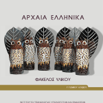 Αρχαία Ελληνικά Γ´ Λυκείου, Φάκελος υλικού