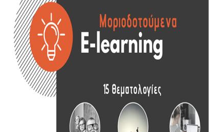 Μαθησιακές Δυσκολίες και δεξιότητες συμβουλευτικής για ειδικούς και εκπαιδευτικούς