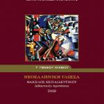 Τρόπος εξέτασης της Νεοελληνικής Γλώσσας και Λογοτεχνίας στις Πανελλαδικές Εξετάσεις