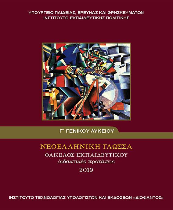 Νεοελληνική Γλώσσα και Λογοτεχνία: Συμπληρωματικές οδηγίες-διευκρινίσεις σχετικά με τη διδασκαλία και αξιολόγηση του μαθήματος