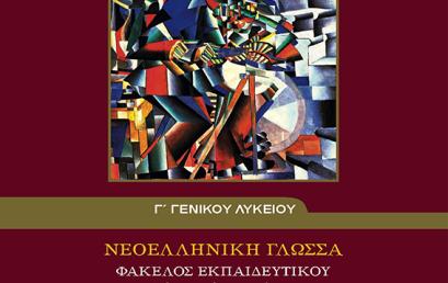 Νεοελληνική Γλώσσα Γ´ Λυκείου, Φάκελος Εκπαιδευτικού, Διδακτικές προτάσεις