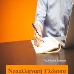 Τρόποι ανάπτυξης παραγράφου: Θεωρία