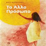 Βίκυ Καραΐσκου, «Το Άλλο Πρόσωπο», εκδόσεις Θερμαϊκός