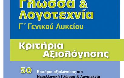 Νεοελληνική Γλώσσα και Λογοτεχνία Γ´ Λυκείου, Κριτήρια Αξιολόγησης