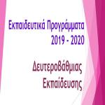 Ίδρυμα Αικατερίνης Λασκαρίδη:Εκπαιδευτικά προγράμμα Δευτεροβάθμιας Εκπαίδευσης 2019-2020