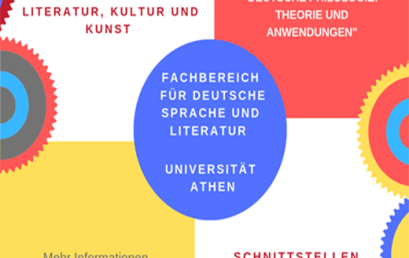 ΠΜΣ Γερμανική Φιλoλογία: Θεωρία-εφαρμογές-Προκήρυξη 20 θέσεων