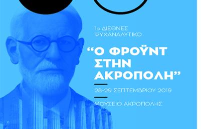 1ο Διεθνές Ψυχαναλυτικό Συμπόσιο «Ο Φρόυντ στην Ακρόπολη»