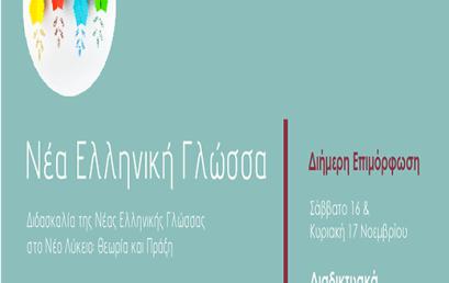 Διδασκαλία της Νέας Ελληνικής Γλώσσας στο Λύκειο: Θεωρία και Πράξη