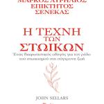 John Sellars & Donald Robertson | «Στωική φιλοσοφία στη σύγχρονη εποχή»