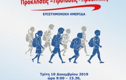 Νέο πρόγραμμα για την επιστημονική ημερίδα με θέμα: «Αντιμετωπίζοντας την Πρόωρη Εγκατάλειψη του Σχολείου: Προκλήσεις – Προτάσεις – Προοπτικές»