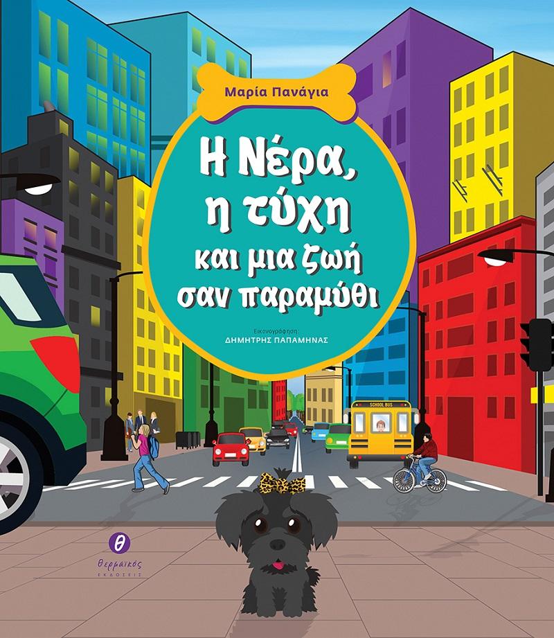 """ΙΑΝΟS:Παρουσίαση βιβλίου """"Η Νέρα, η τύχη και μια ζωή σαν παραμύθι"""" της Μαρίας Πανάγια"""