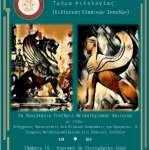 Συνέδριο – ΠΜΣ Κλασική Φιλολογία Πάτρας