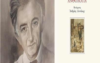 IANOS: Παρουσίαση βιβλίου «500 Ποιήματα από την Παλατινή Ανθολογία»