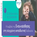 Επιστημονικό Σεμινάριο:Η συμβολή της Ενσυναίσθησης στη σύγχρονη εκπαιδευτική διαδικασία