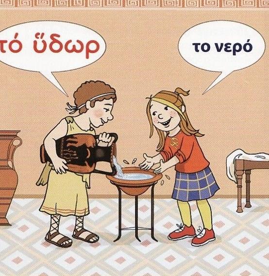 Αρχαία Ελληνικά και Μέση Εκπαίδευση: Γνωστικό Αντικείμενο και Διδακτικές Προσεγγίσεις