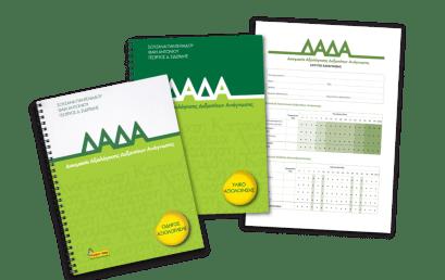 Εκπαίδευση στη Δοκιμασία Αξιολόγησης Δεξιοτήτων Ανάγνωσης – ΔΑΔΑ