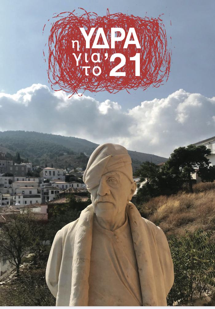 «Η Ύδρα για το '21»: Αναστοχασμός της Ιστορίας με το βλέμμα στο μέλλον