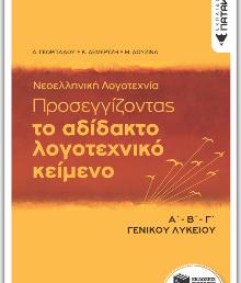 Νεοελληνική Λογοτεχνία, Α΄- Β΄- Γ΄ ΛυκείουΠροσεγγίζοντας το αδίδακτο λογοτεχνικό κείμενο