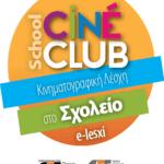 Πρόσκληση Δράσης e-LESXI_Φεστιβάλ Κινηματογάφου Χανίων & ΠΕ.Κ.Ε.Σ. Κρήτης