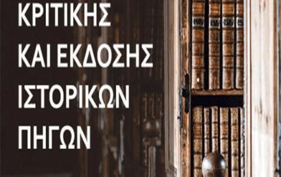 """Π.Μ.Σ. """"Μεθοδολογία Κριτικής & Έκδοσης Ιστορικών Πηγών"""""""