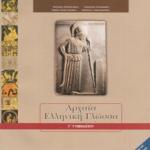 Οδηγίες Εξέτασης Αρχαίας Ελληνικής Γλώσσας και Γραμματείας στο Γυμνάσιο