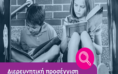 Online Σεμινάριο: Διερευνητική προσέγγιση στη μαθησιακή διαδικασία