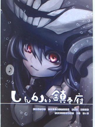 Kantai Collection - Shinkai admiralty port - doujin