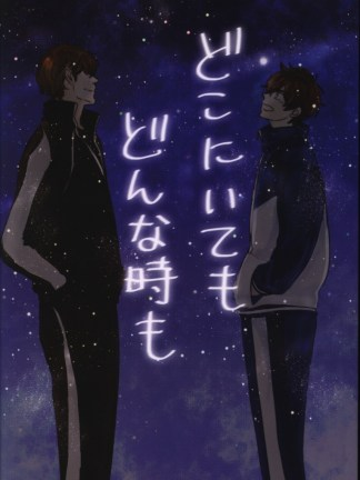 Ace of Diamond - Wherever you are - doujin