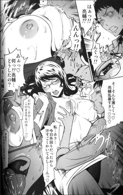 Original - I don't need a wife, K18 Doujin