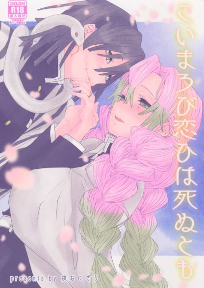 Kimetsu no Yaiba: Demon Slayer - Lovesickness, K18 Doujin