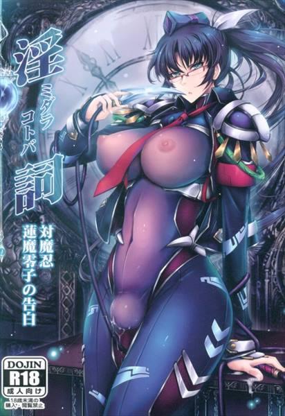 Taimanin - The Confessions of an Anti-Monster Shinobim K18 Doujin