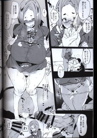 Original - Zako Busu Mesu Manko, K18 Doujin