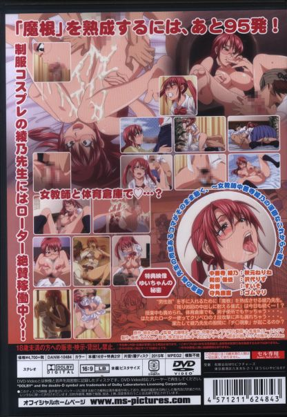AniMan - Lost in the Shadows 2, K18 DVD